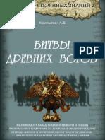 Bitvy drievnikh boghov - Alieksandr Viktorovich Koltypin