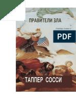 Pravitieli Zla_ Polieznyie znan - Tappier Sossi