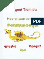 Тюняев А. - Настоящая история. Рептилоиды друзья или враги (2017)