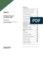 SCL_V5-1_r