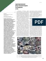 Petrouprugoe Modelirovanie Karbonatnyh Porod Kollektorov s Ispolzovaniem Modeli Dvoynoy Poristosti