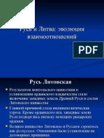Русь и Литва - эволюция взаимоотношений