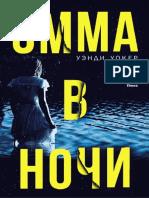 uoker_emma-v-nochi_95-nzg_569208
