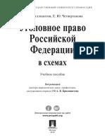 Уголовное Право Российской Федерации в Схемах. Учебное Пособие