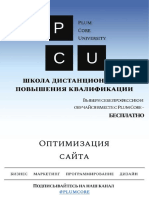 PlumCoreUniversity_Оптимизация сайта