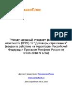 Международный Стандарт Финансовой Отчетности (Ifrs) 17 Дого