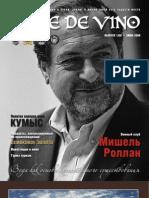 Журнал Code de Vino. Выпуск 1