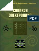 1rozanov Yu k Ryabchitskiy m v Kvasnyuk a a Silovaya Elektron