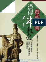 戰後臺灣漢傳佛教史