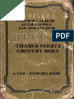 NA_DNE_V_REDAKTsII_SOVRPISOV