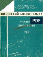 Арутюнова Н.Д., Рябцева Н.К. (ред.) - Логический анализ языка. Модели действия. - 1992