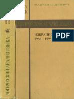 Арутюнова Н.Д., Спиридонова Н.Ф. (ред.) - Логический анализ языка. Избранное. 1988—1995. - 2003