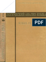 Арутюнова Н.Д., Янко Т.Е. (отв. ред.) - Логический анализ языка. Язык и время. - 1997