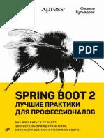 SPRING BOOT 2 Luchshie Praktiki Dlya Professionalov.623720
