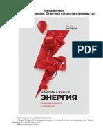 Vulfri_Maksimalnaya-energiya-Ot-vechnoy-ustalosti-k-prilivu-sil.623693