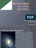 Презентация на тему Космос - 11816 - all-biography.ru
