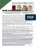 SMI 55zr Uto_2@Mail Ru Pavel Gubarev Blagornost Natorialnoy Kontore Utockina LNR DNR Gazeta Zemlya Rossii 1 Str (2)