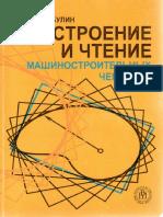 Бабулин Н.А. - Построение и Чтение Машиностроительных Чертежей - 2005