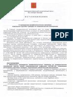 Postanovlenie_Andreevoy1506