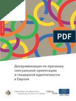 LGBTStudy2011 Russian.pdf