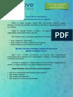 kak_vosstanovit_diski