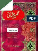 Surah-Al-Anfal