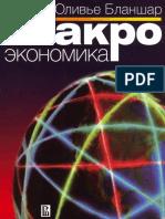 makrojekonomika_blanshar-o__2010-672s (1)