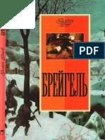 Котельникова Т.М. - Брейгель (Галерея Гениев)