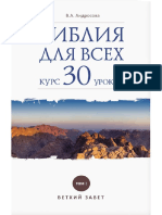 Androsova_V._Bibliya_Dlya_Vseh_Kurs_30IIII.a4