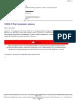 28603-2   Жгут проводов, замена (форсунки)-1