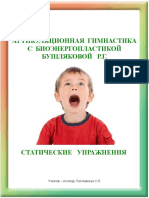 Posobie_Artikulyatsionnaya_gimnastika_s_bioenergoplastikoy