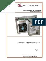 Инструкция по эксплуатации аппаратной части