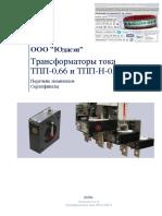 Current Transformers d=52 mm. Каталог Трансформаторы Тока ТПП и ТПП-Н (Бц)2021