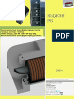 High-voltage transformer for ignition of boilers and burners with an output of 7,000 V or 12,000 V(Трансформаторы Розжига Котлов и Горелок)