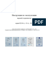 Инструкция автоклав KD - 8 _ 12 _ 18 А