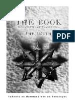 the_book_bulgarian