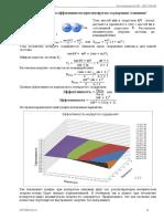 Расчет энергии и эффективности при неупругом соударении k19 2020-11-27
