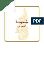 Mahasi Sayadaw -- Basic Vipassana မဟာစည္ဆရာေတာ္ -- ၀ိပႆနာအေျခခံတရားေတာ္