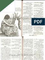 Dhuup Choun by Shameem Fazal Haq