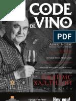 Журнал Code de Vino. Выпуск 5
