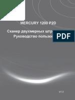 Mercury 1200 P2D RUS (До16г)