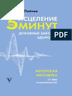 Peychev_Nikolay_-_Istselenie_za_5_minut_Dukhovnye_zakony_zdorovya_2020