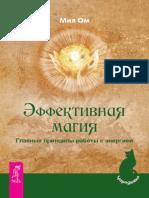 Mia Om - Effektivnaya Magia Glavnye Printsipy Raboty s Energiey 2014