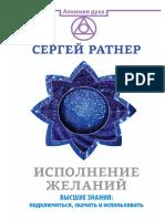 Ratner_Sergey_-_Ispolnenie_zhelaniy_Vysshie_znania_podklyuchitsya_skachat_i_ispolzovat_2016