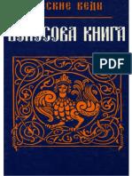 Georgiy_Maximenko_-_Velesova_kniga_Vedy_ob_uklade_zhizni_i_istoke_very_slavyan_2018