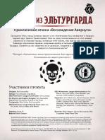 DDAL09-01 - Escape from Elturgard RUS