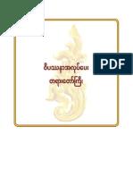 Mahasi Sayadaw -- Practical Vipassana မဟာစည္ဆရာေတာ္ -- ၀ိပႆနာအလုပ္ေပးတရားေတာ္ႀကီး
