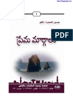 ప్రేమ బంధాలు - Bonds of Love - Telugu Islam - teluguislam.net