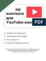 Планер Контента Для YouTube-канала