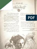 Kesay Mano Mera Hai by Mehmoona Khursheed Ali